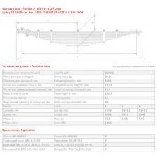 16 лист ресс Зил 130Д-2912116-23 зад, 690000163