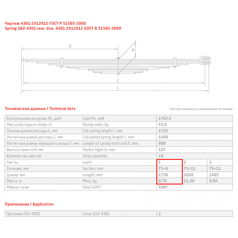 1 лист ресс ГАЗ (дизель) 4301-2912074 зад, 690000042