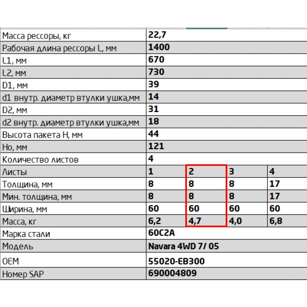 2 лист ресс Nissan Navara 600804NS-2912102 зад (2.5DCi/3.0DCi 05/KING CAB), 690004821
