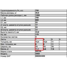 1 лист ресс ГАЗель 3302-2912015-11-10 зад мл с/ш, 690004241