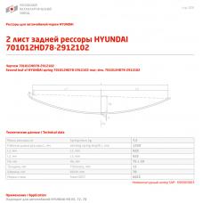 2 лист ресс Hyundai 701012HD78-2912102 60С2 зад, 690003003