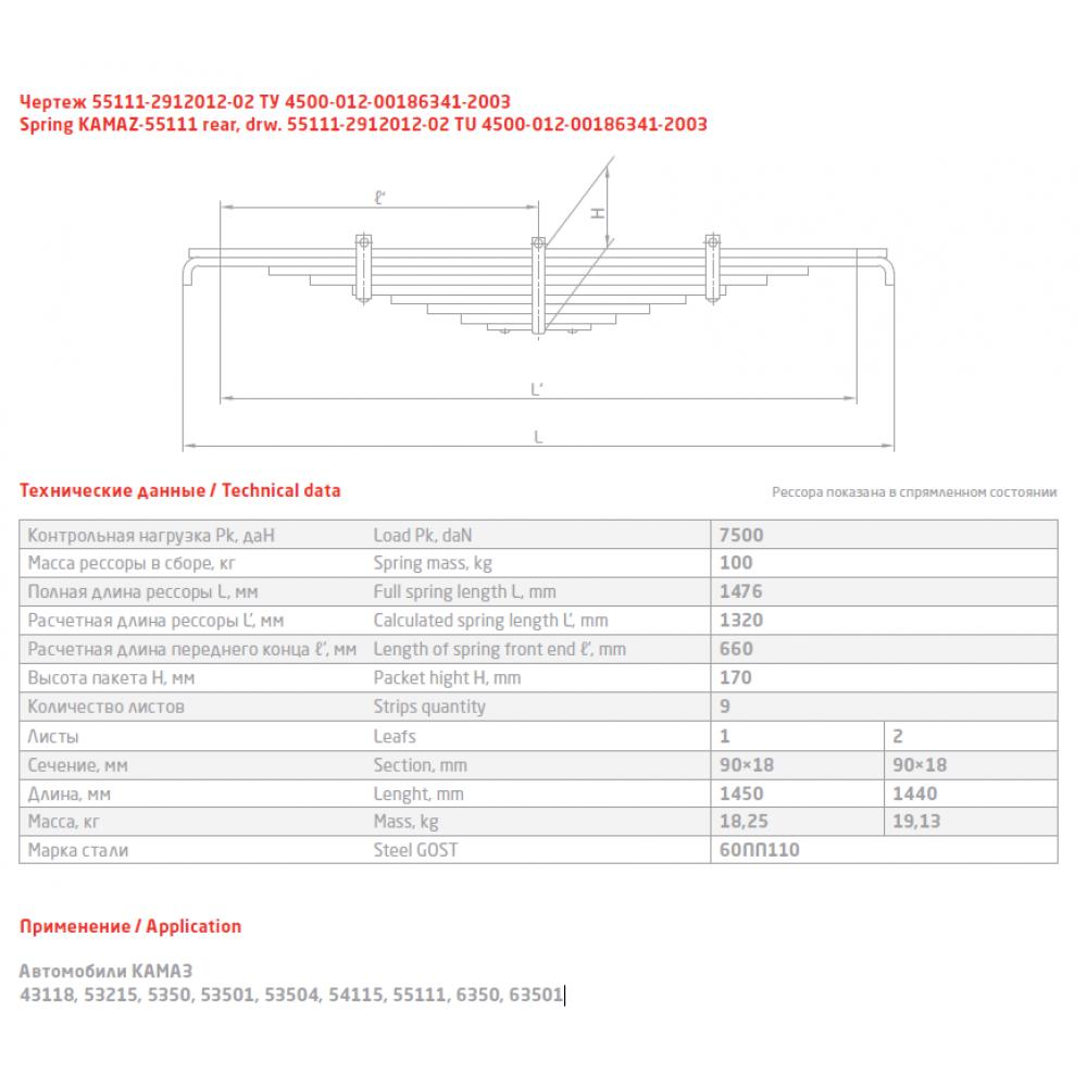 3 лист ресс Камаз 5322-2912103-02 ПП зад(толщина 20мм), 690004442