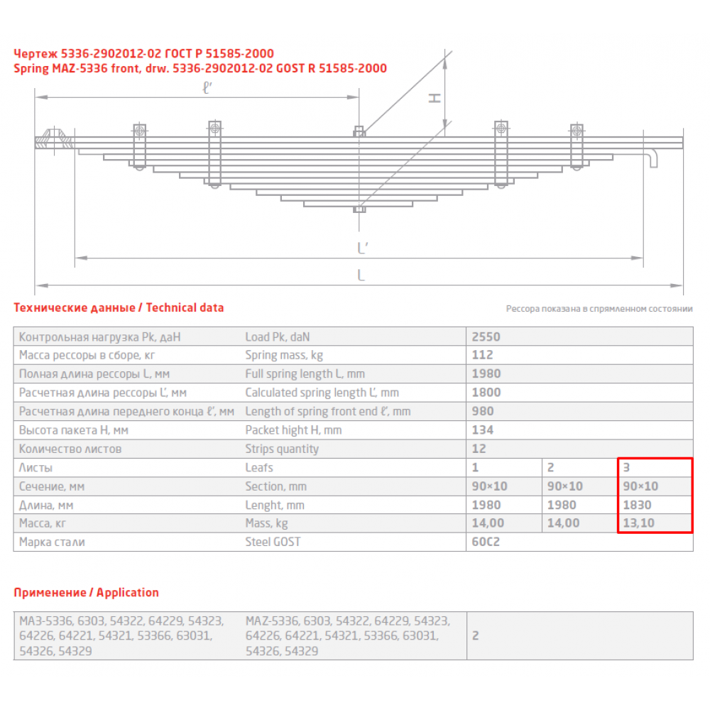 3 лист ресс МАЗ 5336-2902103 перед, 690000399