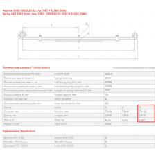 3 лист ресс ГАЗель 3302-2902050-01-10 с/х перед, 690004230