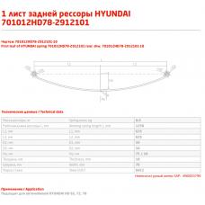 1 лист ресс Hyundai 701012HD78-2912101-10 (60С2,HD65,72,78+втулка) зад, 690003799