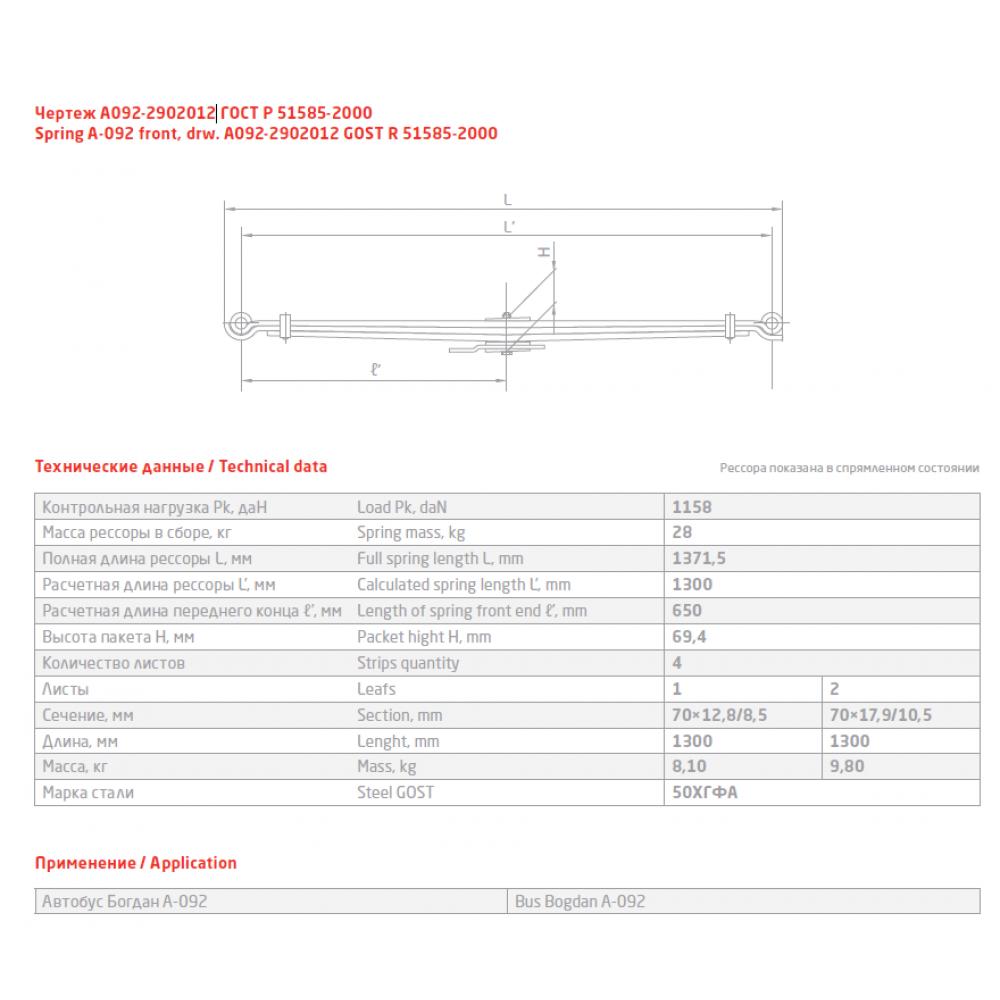 3 лист ресс Богдан АО92-2902051 с/х перед, 690004840