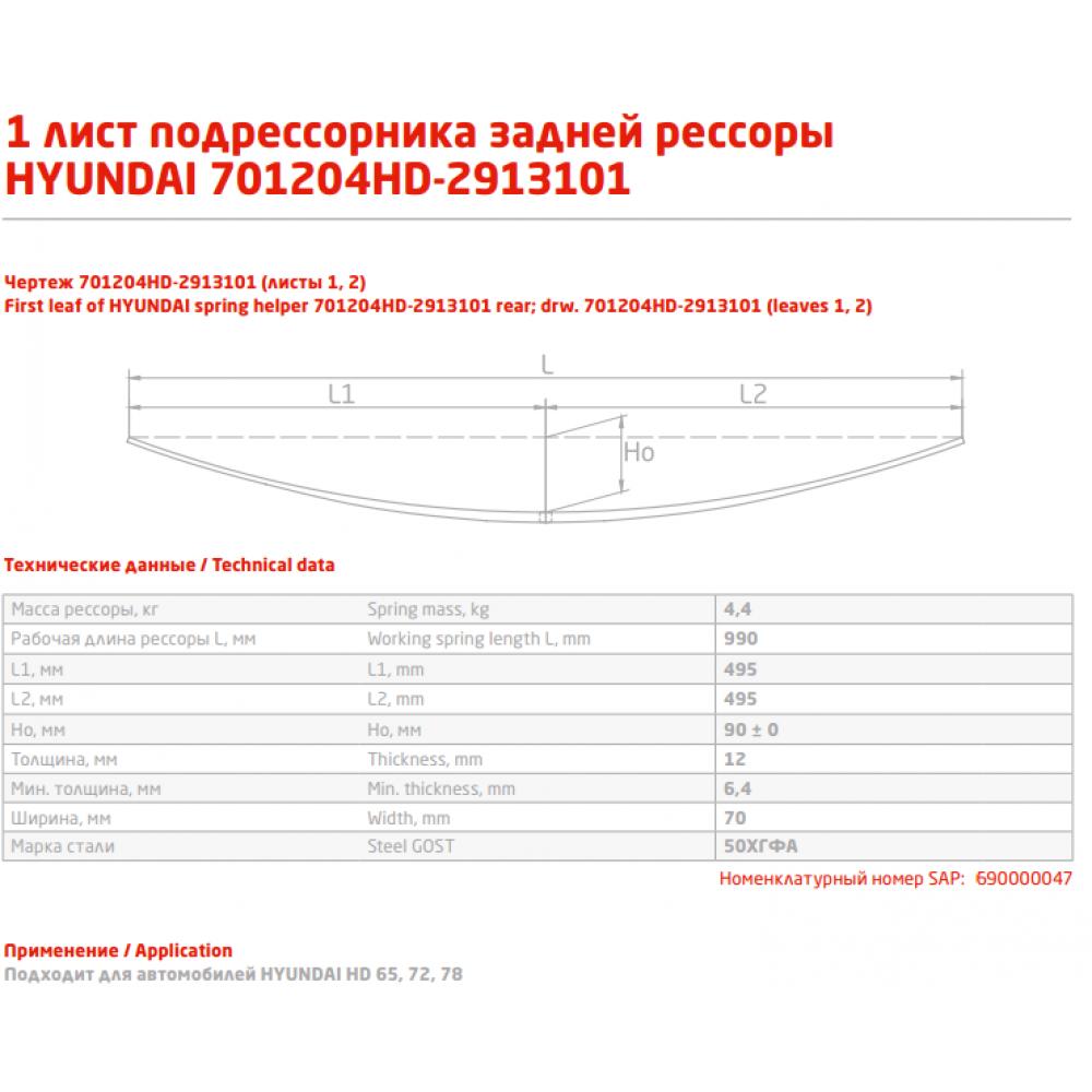 1 лист ресс Hyundai 701200HD-2913101 HD65,72,78 зад, 690000047