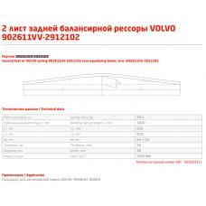 2 лист рес Volvo 902611VV-2912102 зад, 690003371