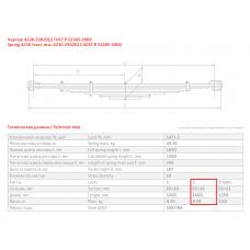 2 лист ресс ПАЗ Аврора 4230-2902016, 690004841