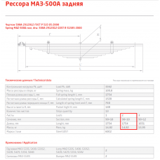 2 лист ресс МАЗ 500А-2912102-10/1 (Б), 690000331