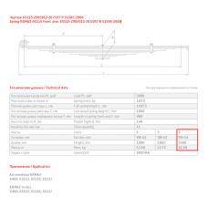 3 лист ресс Камаз 65115-2902103 (Б), 690000367