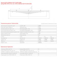 4 лист ресс Урал 55571-2902030 с накладкой перед, 690004153