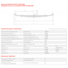 2 лист ресс ГАЗ 24-2912102 УС зад, 690000438