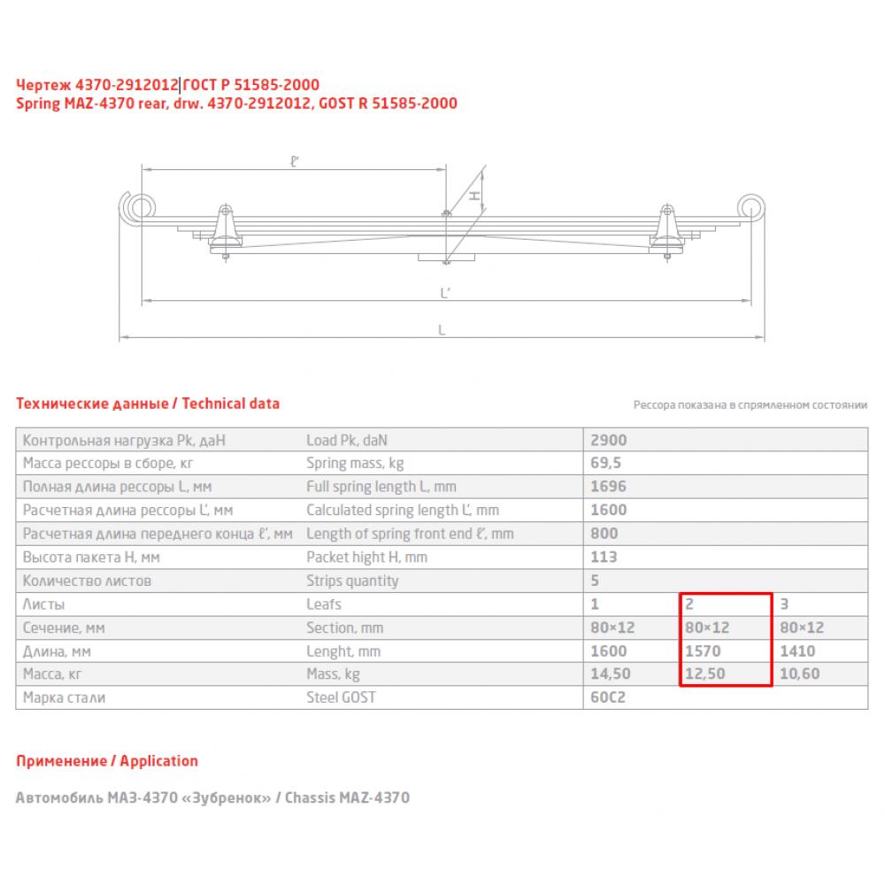2 лист ресс МАЗ 4370-2912102, 690000373