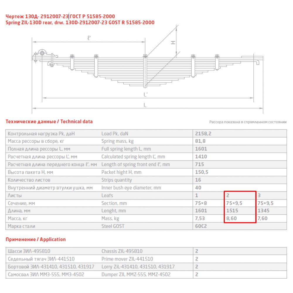 2 лист ресс Зил 130Д-2912102-02 зад, 690000193