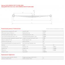 3 лист ресс УАЗ 469-2902051-03 перед, 690000197