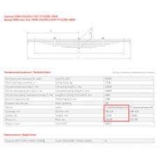 1,2 лист ресс прицеп 9389-2912101, 690003543
