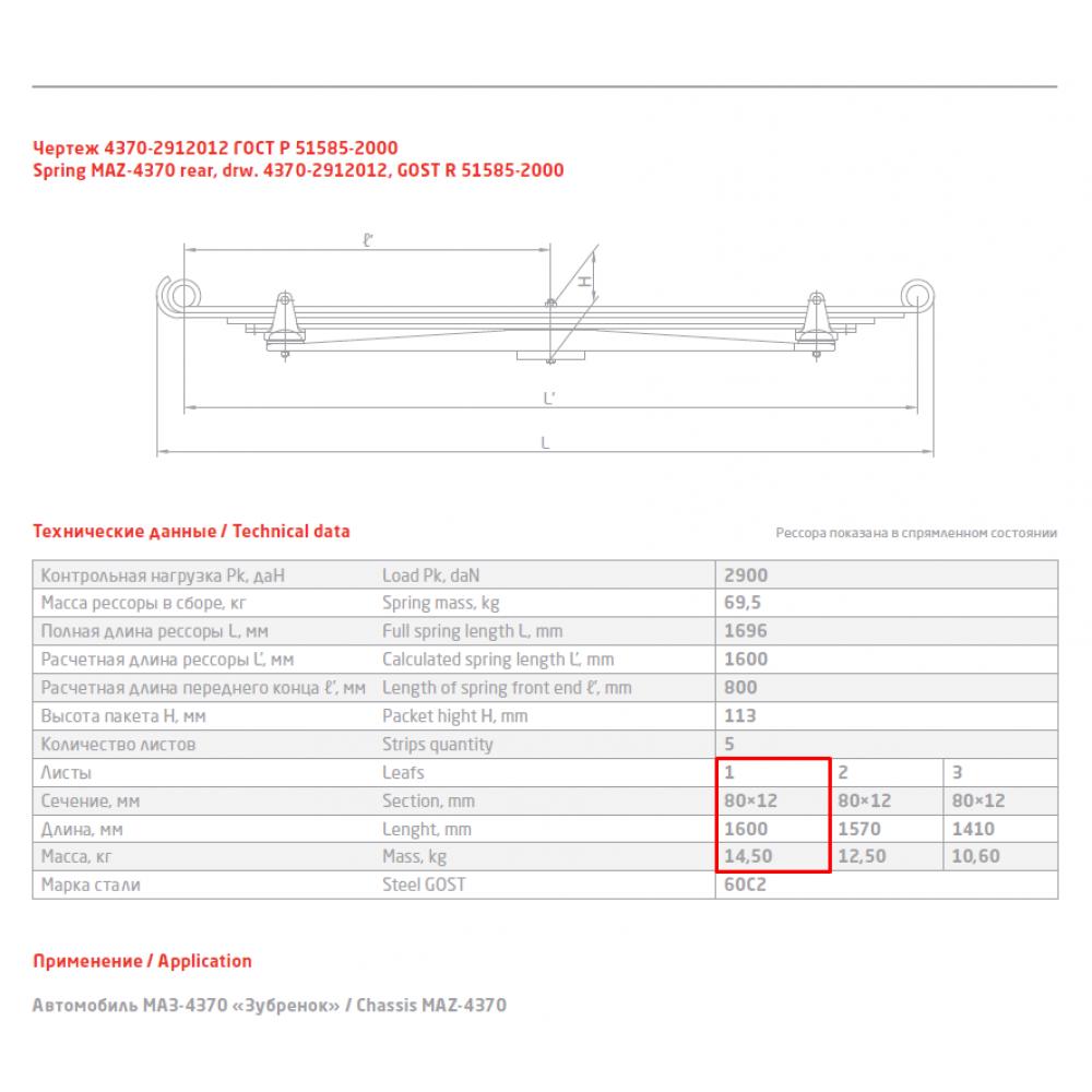 1 лист ресс МАЗ 4370-2912101, 690000583