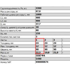 1 лист ресс Камаз 5490-2902015-15 перед с втулками, 690005048