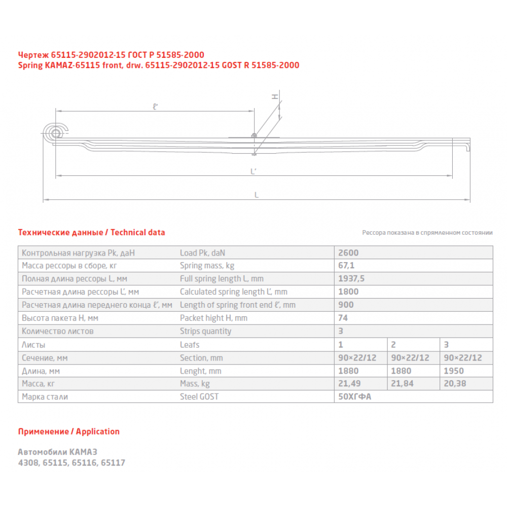 1 лист ресс Камаз 65115-2902015-15 пер (мл), 690004125