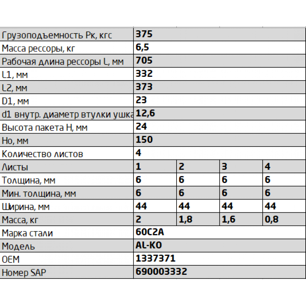 рессора ALKO 450604AL-2912012-10, 690003332