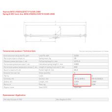 1 лист ресс Богдан А092-2902101 (7л), 690004844