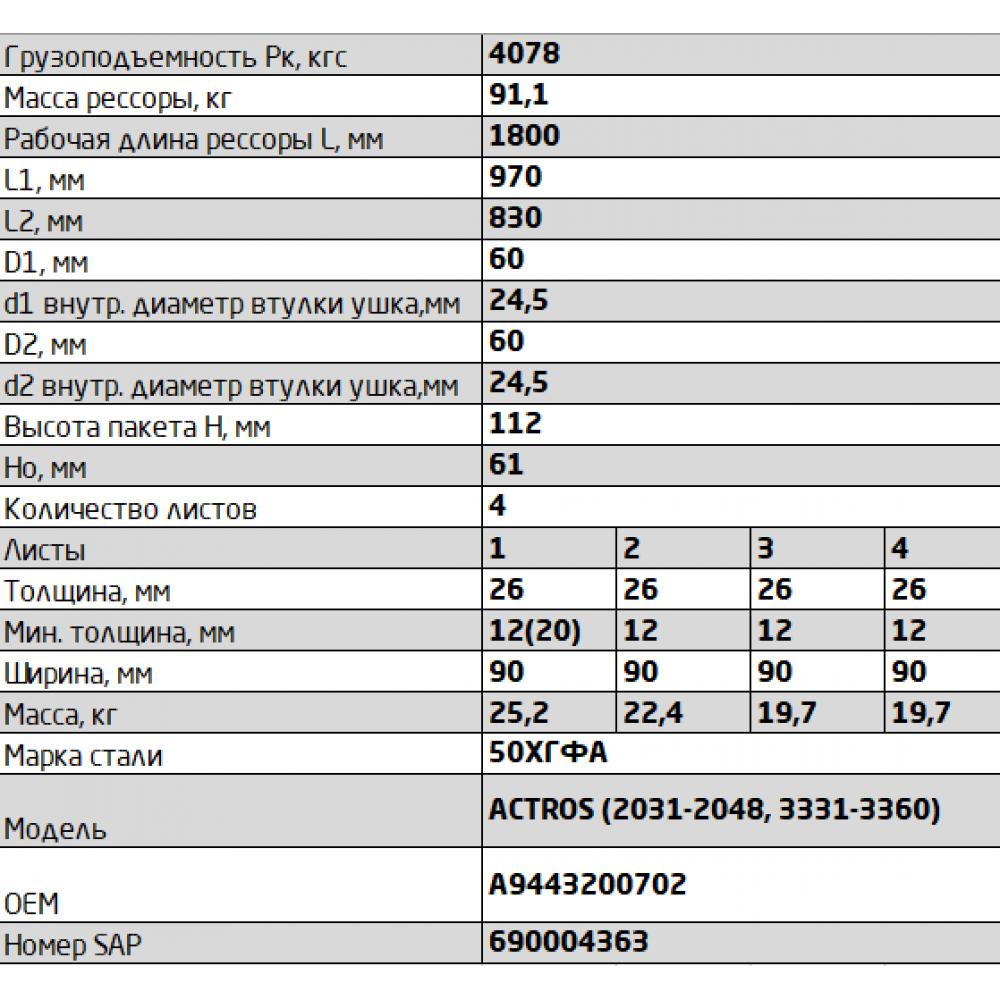 рессора Mersedes ACTROS 902604MS-2902012-10 (А9443200702), 690004363