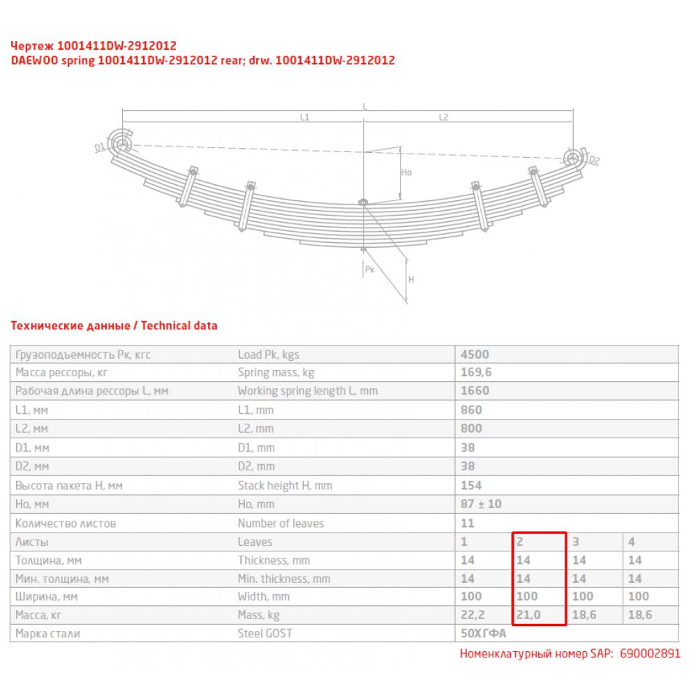 2 лист ресс Daewoo 1001411DW-2912102 зад ВС-106, 690004450