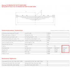3 лист рес ГАЗ 53А-2902103 перед, 690000314