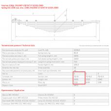 1 лист ресс Зил 130Д-2912100-В зад, 690000128
