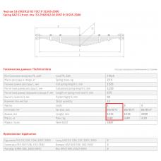 1 лист ресс ГАЗ 53А-2902015 перед, 690000096