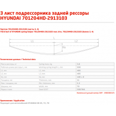 3 лист ресс Hyundai 701200HD-2913103 HD65,72,78 зад, 690000325