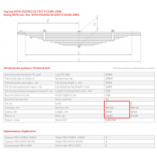 1 лист ресс прицеп 8378-2912101 (Б), 690000185