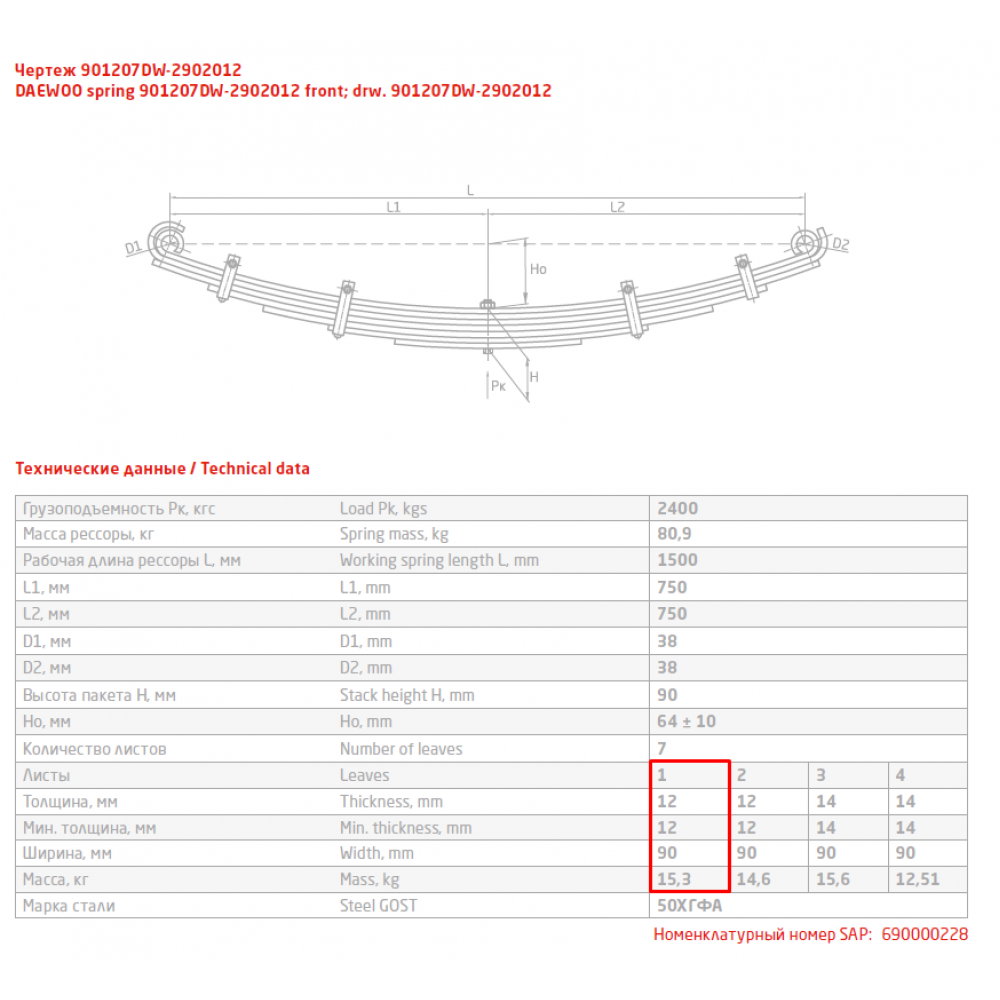1 лист ресс Daewoo 901207DW-2902101 перед, 690004453