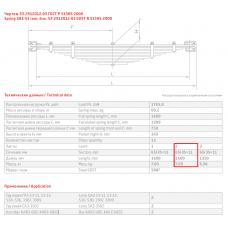 2 лист ресс ГАЗ 53А-2912016-01 зад, 690000019