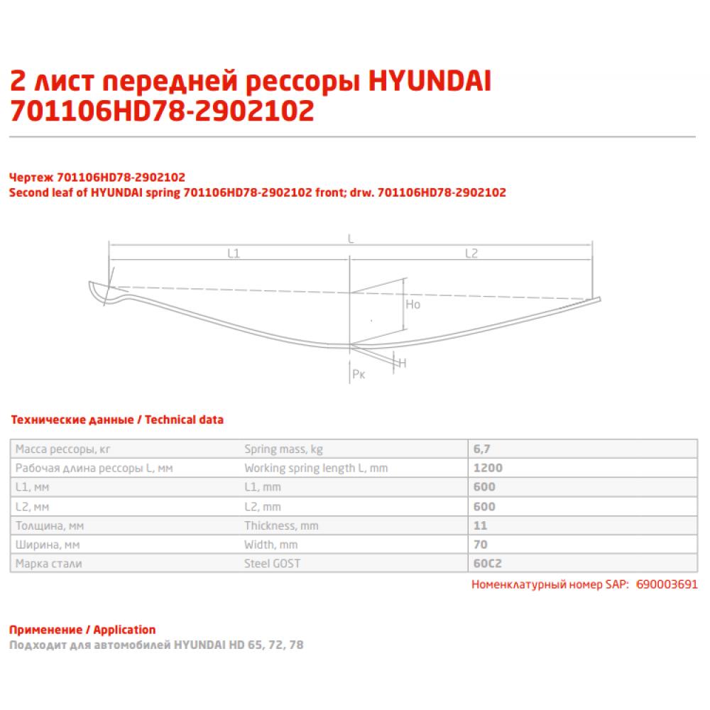 2 лист ресс Hyundai 54100 02-5Н550/1п (2л. перед. HD78) (Ч/Б), 690003691