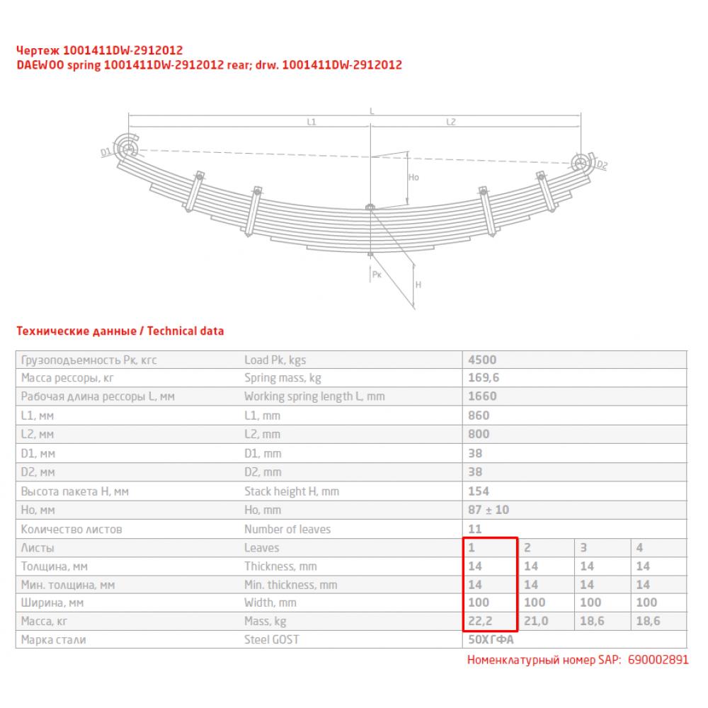1 лист ресс Daewoo 1001411DW-2912101 зад, 690004449