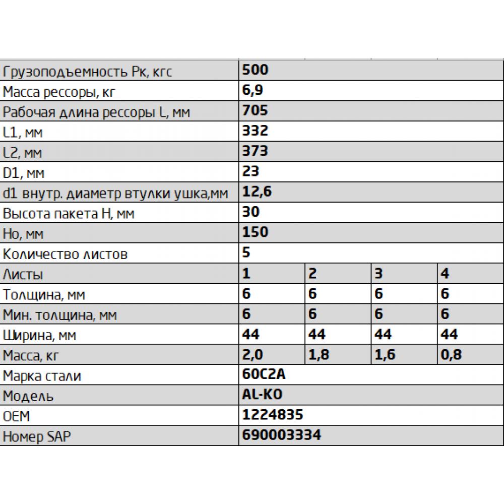 рессора ALKO 450605AL-2912012-10, 690003334