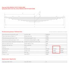 2 лист ресс Зил 4331-2902102 перед, 690000142