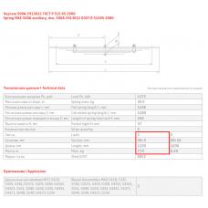1 лист ресс МАЗ 500А-2913101/1 ДОП (Б), 690000097