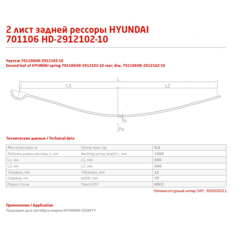 2 лист ресс Hyundai Каунти 701106HD-2912102 зад, 690000011