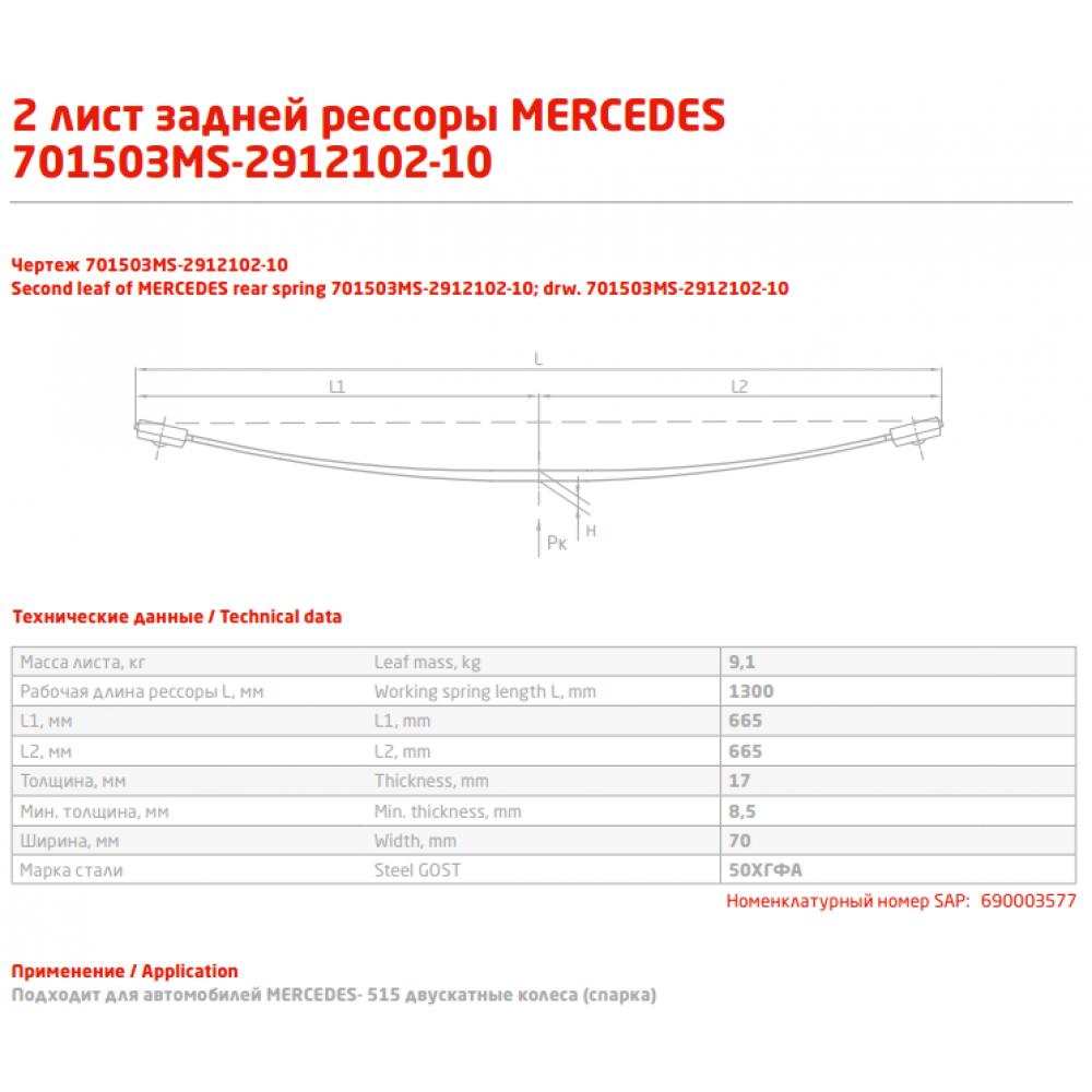 2 лист ресс Mercedes 701503MS-2912102-10 зад, 690003577
