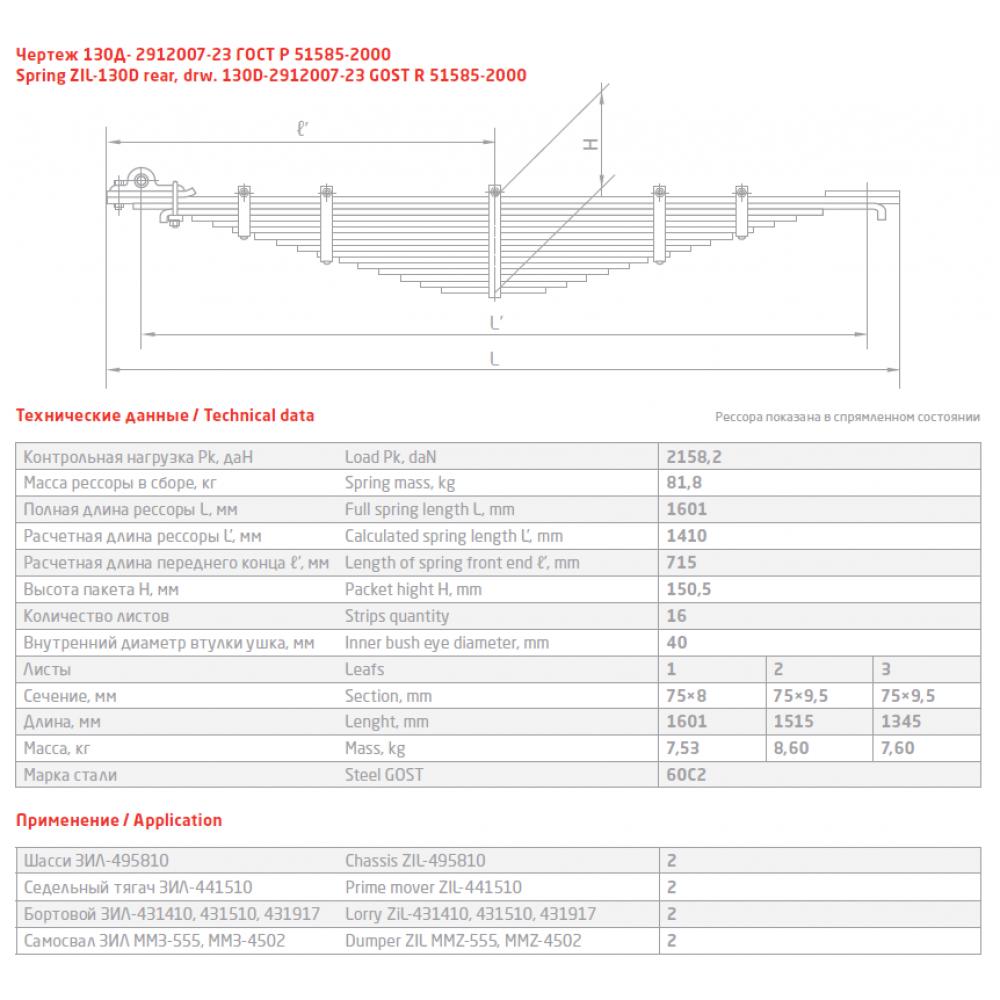 4 лист ресс Зил 130Д-2912104-02 зад, 690000366