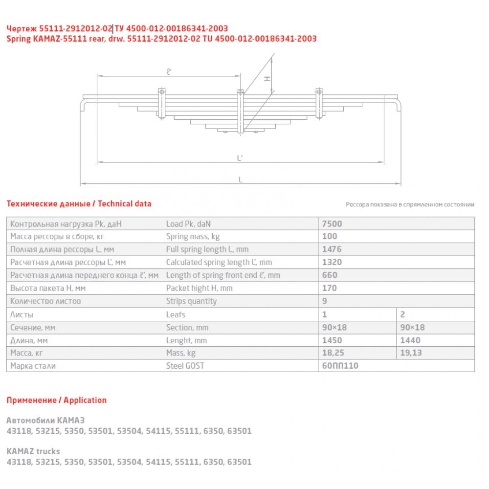 2 лист ресс Камаз 5322-2912102-02/1 (Б) (аналог 690000199), 690000199