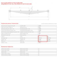 1 лист ресс Краз 255Б-2902074-02/1 (Б), 690000168