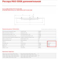 2 лист ресс МАЗ 500-2913102 ДОП, 690000312