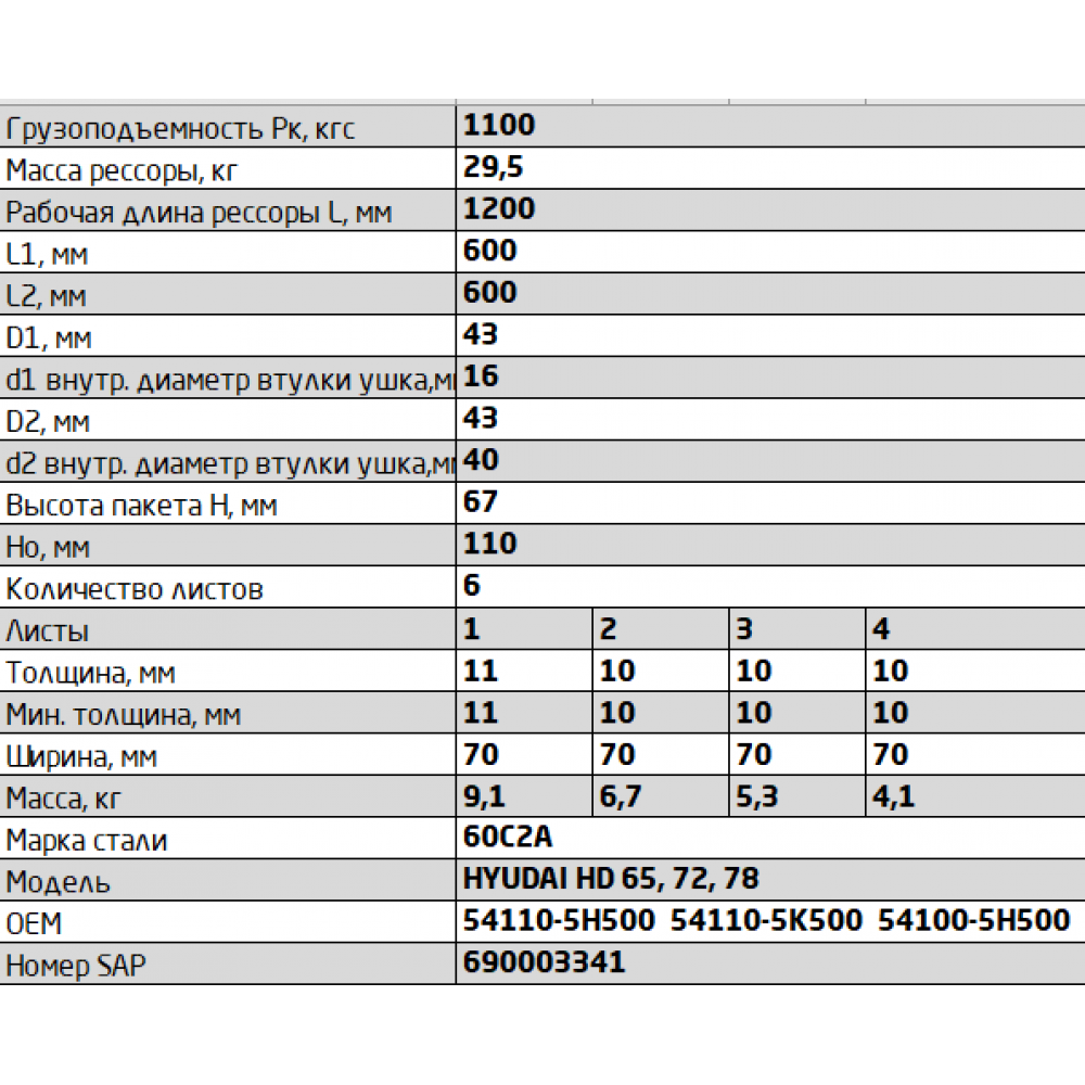 рессора Hyundai 701106HD78-2902012-10 перед, 690003341