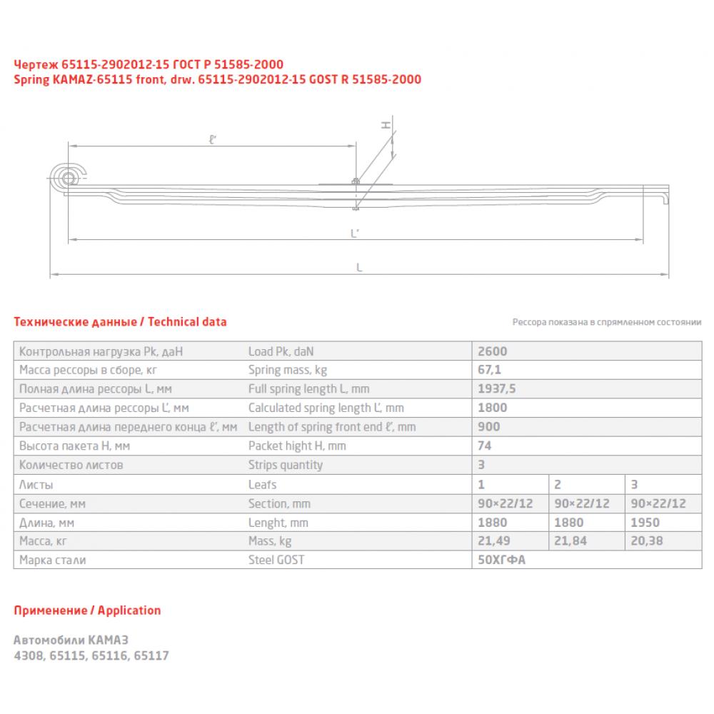 2 лист ресс Камаз 65115-2902102-15/1 млр (Б), 690000184