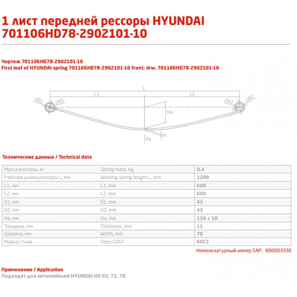 1 лист ресс Hyundai 701106HD78-2902101-10 перед, 690003336