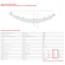 3 лист ресс Daewoo 1001411DW-2912103 зад ВС-106, 690004452